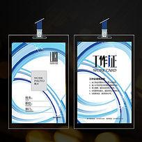 蓝色现代曲线创意工作证设计