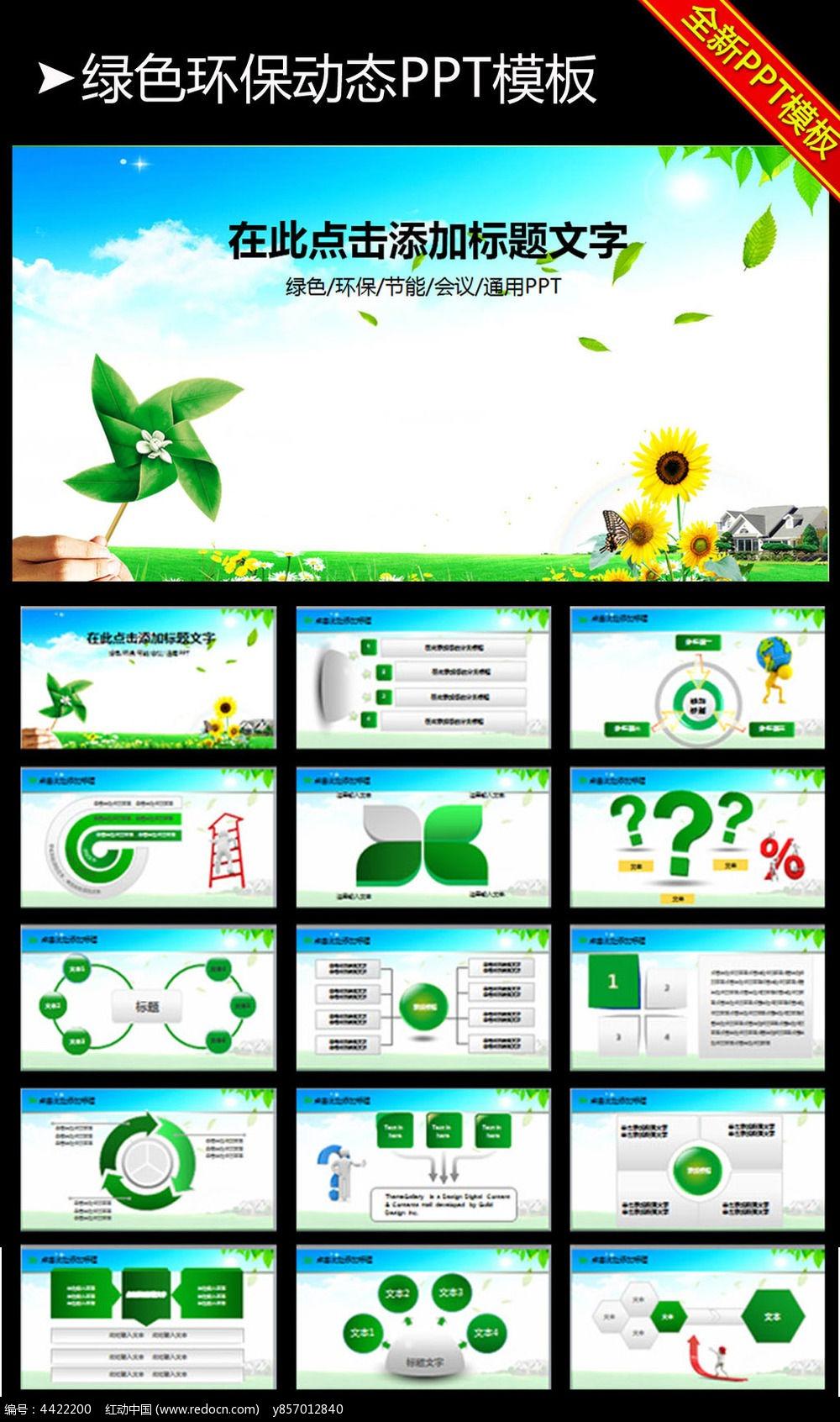 幻灯片 PPTX POT 课件 动画 会议 报告 业绩 汇报 图表 演讲 PPT模板