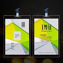 绿色科技公司创意工作证设计