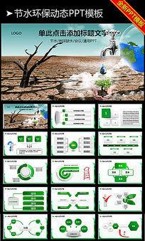 水利水能资源节水动态ppt模板