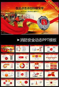消防队灭火消防救援PPT模板