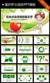 医院护士护理专业PPT模板pptx素材下载 医疗美容ppt设计图片