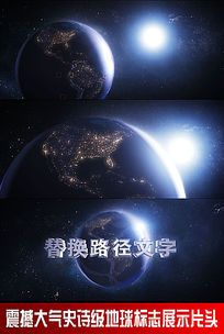 震撼大气史诗级地球标志展示片头