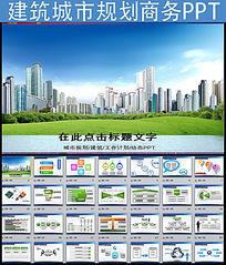 中国建筑城市建设规划商务汇报总结PPT模板