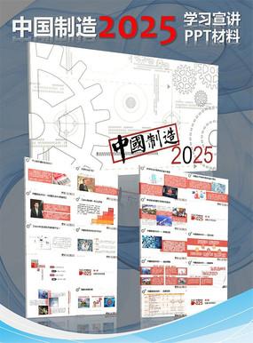 中国制造2025学习材料PPT pptx
