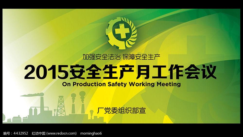 13款 新安全生产法宣传展板