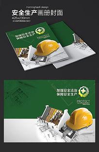 2015安全生产月宣传手册封面设计