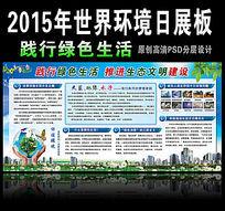 2015世界环境日宣传展板设计