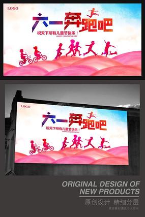 61儿童节奔跑吧海报背景设计