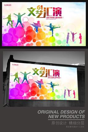 61文艺汇演儿童节海报设计