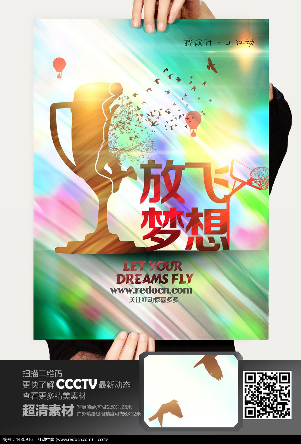 放飞梦想海报设计图片