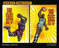 灌篮高手篮球海报设计