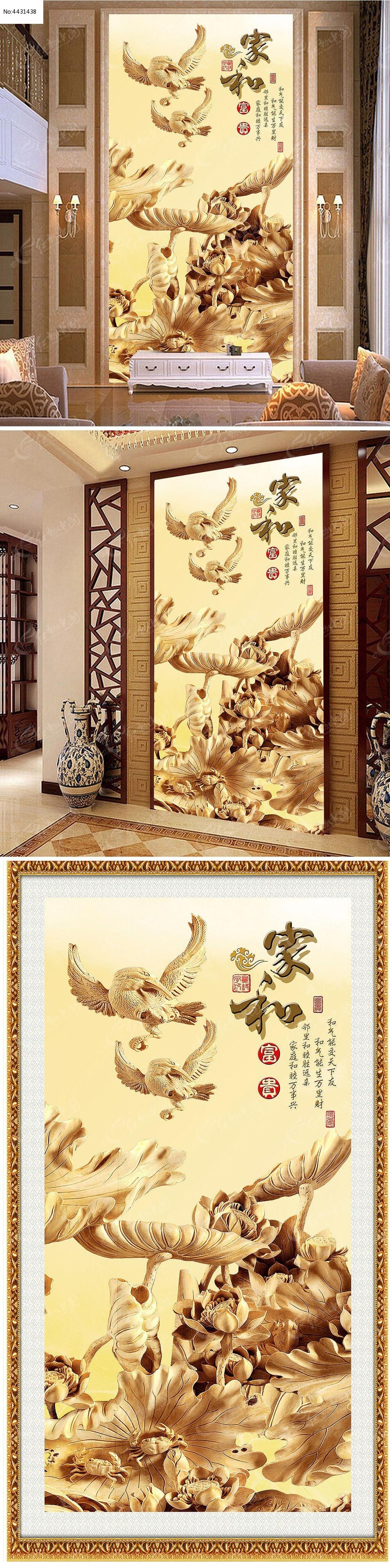原创设计稿 装饰画/电视背景墙 玄关隔断 家和富贵牡丹鸳鸯木雕玄关图片