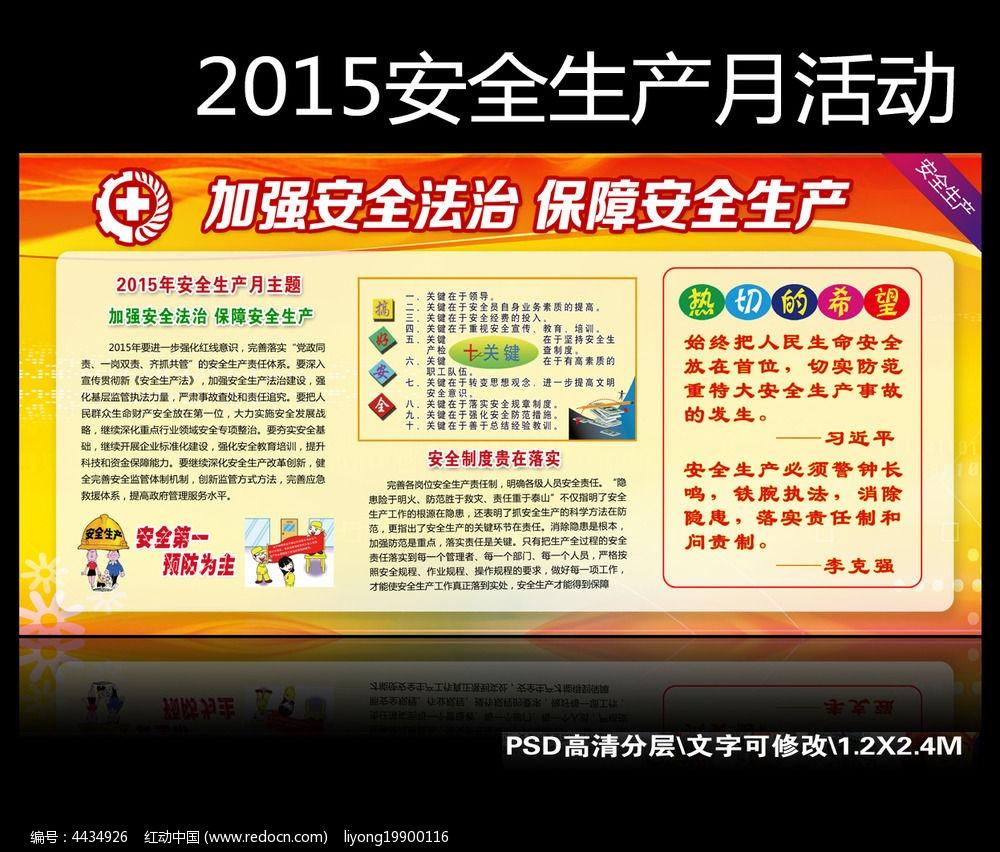 红线意识 安全生产展板 安全生产月 宣传海报 主题挂图 安全教育 安全