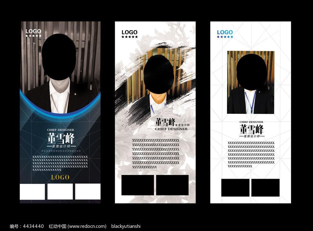 设计师介绍x展架图片