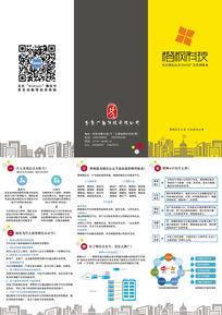 无线WIFI微信营销企业三折页