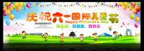 幼儿园六一儿童节文艺汇演舞台背景板