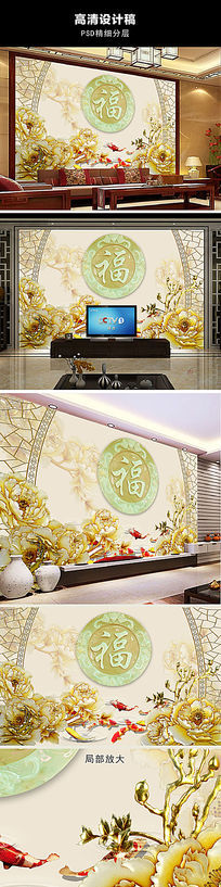 玉福彩雕背景墙