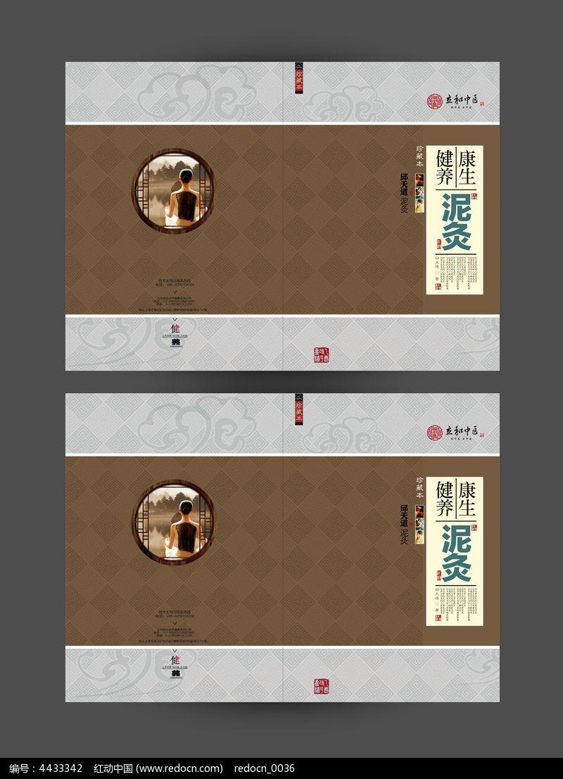 中医封面图片