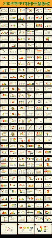 200P扁平化数据信息PPT图标模版 pptx