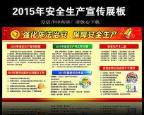 2015年安全生产月宣传展板