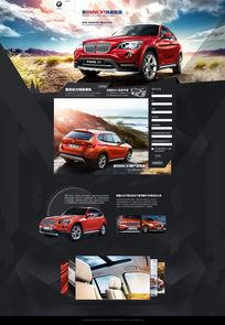 宝马X1网页专题设计 PSD
