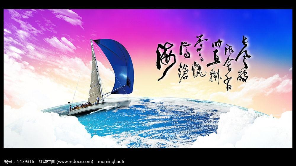 好���yf�x�_炫彩风好正扬帆企业文化展板