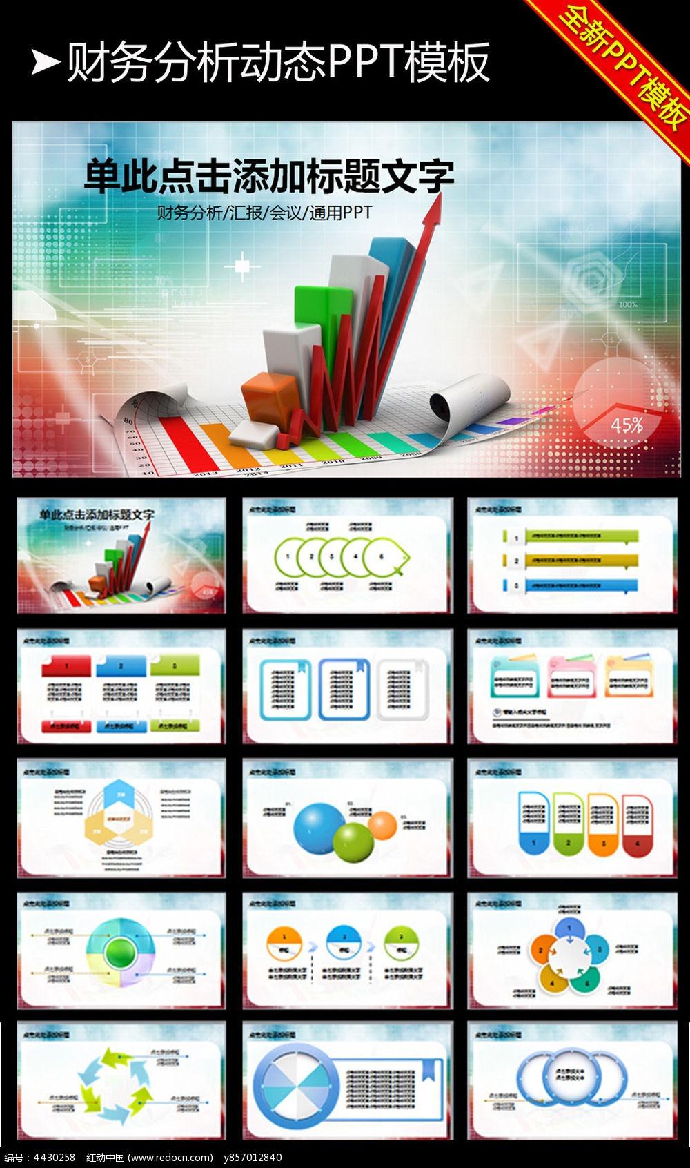 财务数据分析统计报表ppt模板