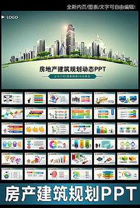 城市建设规划房地产PPT模板