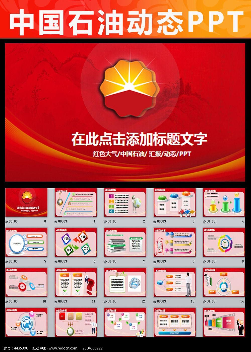 气集团公司动态ppt模板下载 大气中国石油天然气集团公司动态ppt图