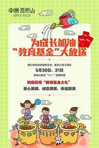 房地产儿童节展板