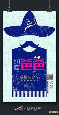 父亲节服装海报设计