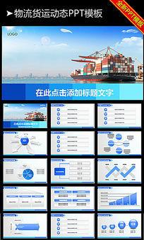 海运物流贸易动态PPT模板