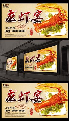 龙虾宴海报设计 PSD