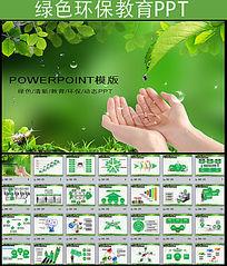 绿色环保教育动画幻灯片PPT模板