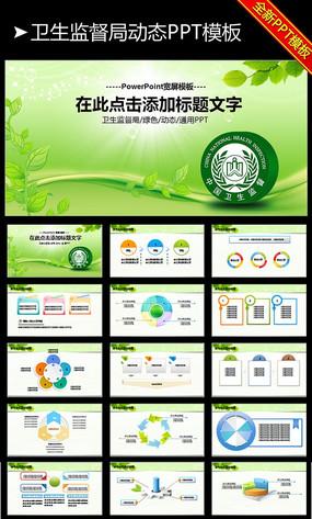 绿色简约环保局PPT模板