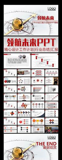 目标计划商业PPT设计