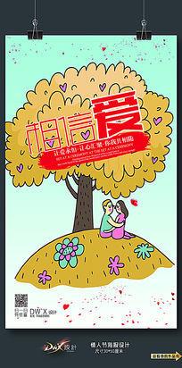 《手绘温馨母亲节海报设计》源文件需要 35 红币,下载请先登陆