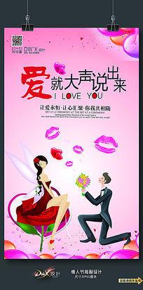 求婚海报海报_求婚大学设计素材图片学平面设计花多少钱图片