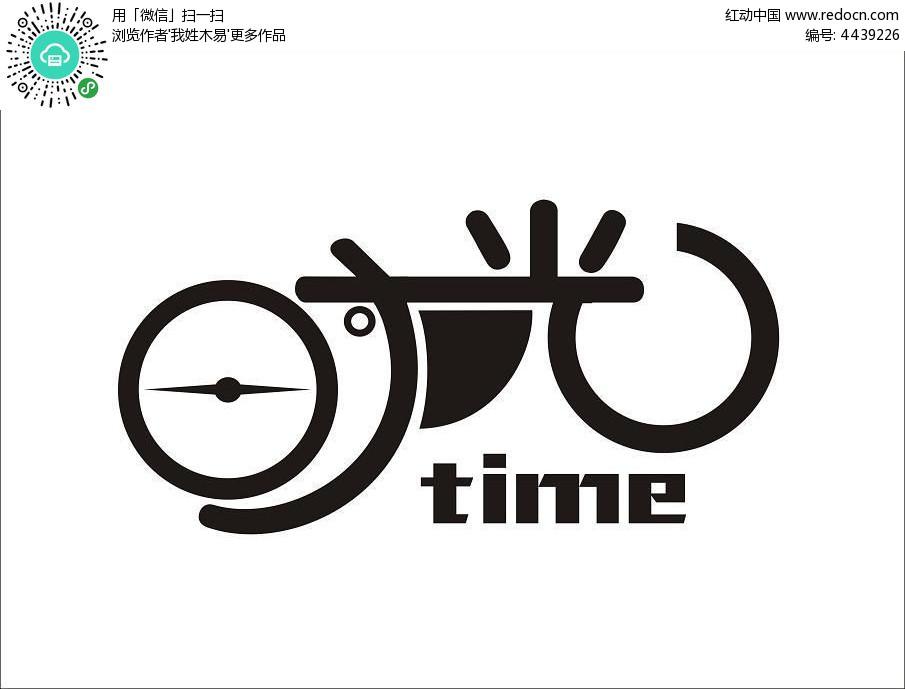 时光logo字体设计图片