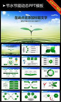 水利节水报告总结PPT模板