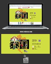 11款 11个国外旅游推广广告banner psd设计下载