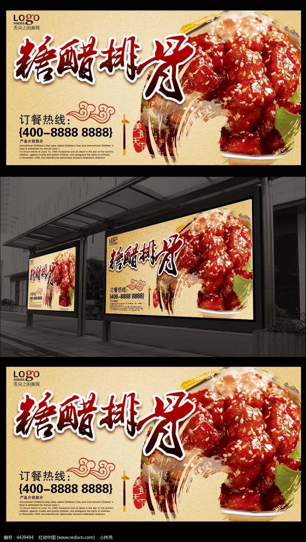 9款 餐饮美食宣传促销海报设计