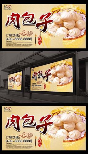 特色肉包子美食海报设计
