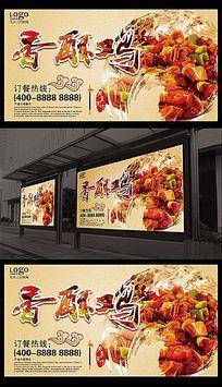 10款 特色小吃美食海报设计PSD下载