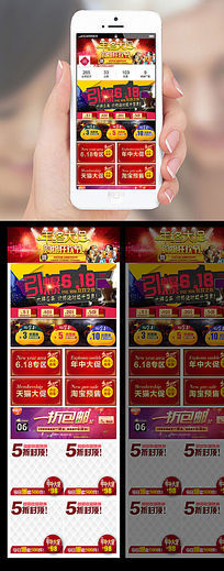 14款 京东618手机端店铺首页模板