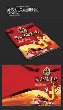 扬我中华党政机关手册封面设计