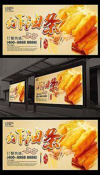 炸油条美食展板设计