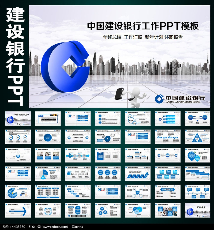 标签:建行PPT模板 蓝色建行PPT模板 银行PPT模板 金融理财PPT模
