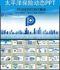中国太平洋保险公司理赔保险PPT模板